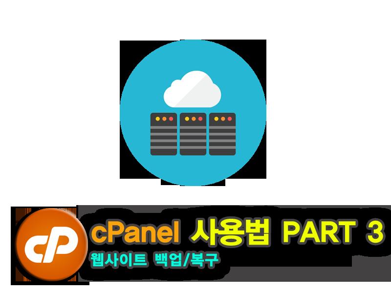 사이트그라운드 cPanel 사용방법 Part3 – 웹사이트백업 및 복구방법